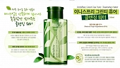 Innisfree GreenTea Pure Cleansing Water