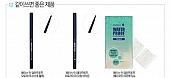 The Face Shop FACE IT WATERPROOF AUTO LINER